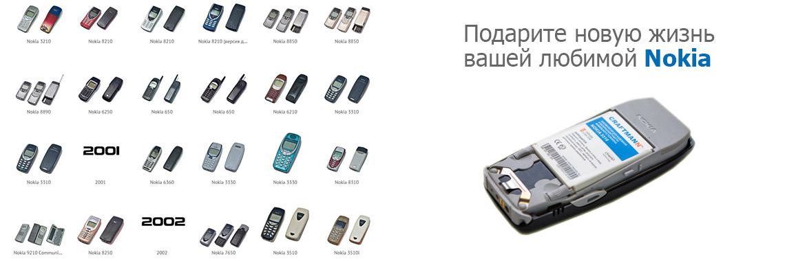 Подари новую жизнь телефону