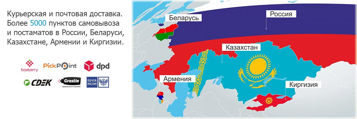 Широчайшая география